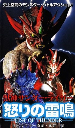 Jushin Thunder Liger - Movie Poster