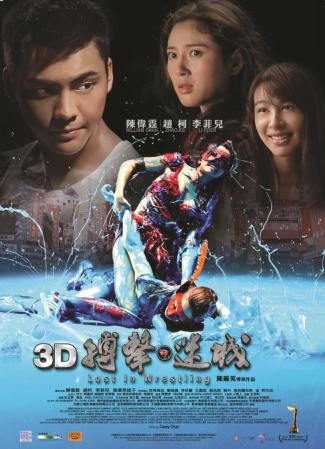 Lost in 3D Wrestling - Movie Poster