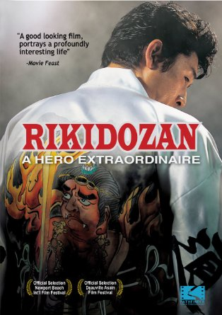 Rikidozan - Movie Poster