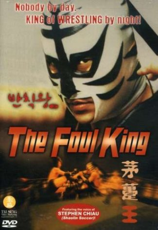 The Foul King - Movie Poster