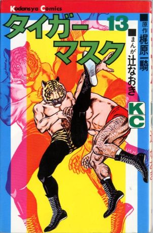 TigerMask-ComicCover